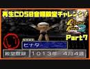 【MF2実況】モンスターファーム2再生CD50音順殿堂チャレンジ! 【い】PART7