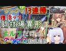 【シャドウバース】13連勝&エルフだけでグラマス達成!復活の闘技場異形エルフ