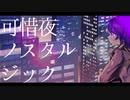【ONE】可惜夜ノスタルジック【オリジナル曲】