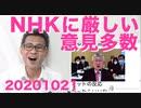 武田総務大臣「NHKに厳しい意見が多数寄せられている」実際は罵詈雑言の嵐の模様20201021