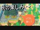 【あつまれ どうぶつの森】 第九十幕 島改造の最中で秋の新要素採取~ってか今更?