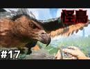 【ぼっちARK】ソロでも楽しいサバイバル生活【PC版】実況プレイる 第17回『怪鳥アルゲンタヴィス捕獲作戦』