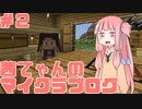 茜てゃんのマイクラブログ #2