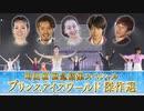 アイススケートショー「プリンスアイスワールド」 2020/10/22配信分