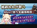 【桃鈴ねね】Ahoy!! 我ら宝鐘海賊団☆【ホロライブ】