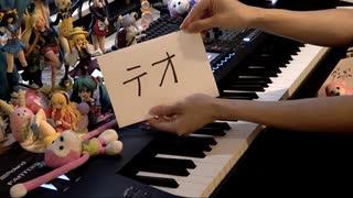 「テオ」を弾いてみた【ピアノ】