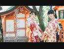 【おんかな】夏恋花火【踊ってみた】