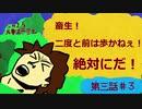 【SW2.5】ルキスラ炎上第3話「ウェルカム・トゥ・ジャングル」③【ゆっくり実況】
