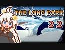 【The Long Dark】運び屋 あかり Part22【VOICEROID実況】