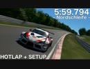 【グランツーリスモSPORT】 トヨタ GRスープラ / ニュルブルクリンク北コース / ホットラップ&セットアップ