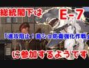 【艦これ】総統閣下は侵攻阻止!島嶼防衛強化作戦に参加するようです【E-7】