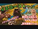 フクハナのボードゲーム紹介 No.471『イエローストーン』