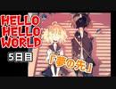 HELLO HELLO WORLD 5日目「夢の先」