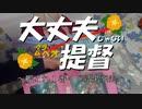 ~2020年梅雨イベ#8~大丈夫じゃない提督part11【艦これ】