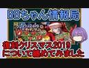 【FGO】復刻クリスマス2019について纏めてみました <BBちゃん情報局>【ゆっくり実況】