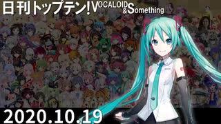 日刊トップテン!VOCALOID&something【日刊ぼかさん2020.10.19】