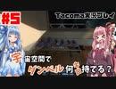 【ボイスロイド実況】琴葉姉妹の無人宇宙ステーション調査!!Prat5【Tacoma】