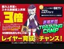 【ミストトレインガールズ】入隊訓練:アバシリ(戦闘BGM動画1)
