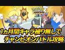 【ポケマス】1ヵ月間「キャラ被り無し」でチャンピオンバトルを攻略#7【ポケモンマスターズEX】
