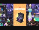 【ポケ森】 キャビアと黒猫の洋館ガチャ!24連ガチャ!エピソードも紹介! どうぶつの森ポケットキャンプ