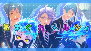 【MMDツイステ】気まぐれメルシィ【オクタ+イグニ】