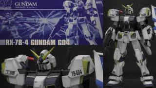 【ガンプラレビュー】HGUCガンダム4号機:塗装仕上げ