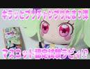 キラッとプリチャンプリたま3弾~マスコット認定試験ラビィ!?~