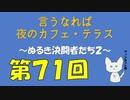 【ラジオ企画】言うなれば夜のカフェテラス第71回~ぬるき決闘者たち2~