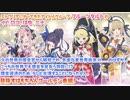 【今期アニメ参戦】そぉい!3分でわかる極ボス+イベントストーリー前半