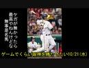 [実況]ゲームでくらい阪神を勝たせたい 10/21(水)【パワプロ2020】