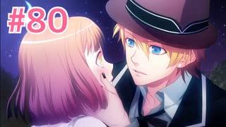 『うたの☆プリンスさまっ♪ Repeat LOVE』実況プレイPart80