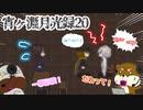 【犬たちの宴】【ホラー実況】宵ヶ淵月光録20