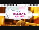 [オフボPRM] BELIEVE / 渡辺美里 (offvocal 歌詞:あり / ガイドメロディーあり)