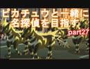【名探偵】あかりがピカチュウと探偵するお話:part27【ピカチュウ】