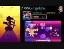 【グルコス比較動画】XING (HARD) 【Muse Dash】