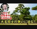 【江戸時代事件簿】万役山事件は、一歩間違えれば赤穂事件の再来だったかも!?