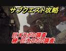 ニーアオートマタ サブクエスト攻略 巨大ロボの調査&続・巨大ロボの調査 【NieR:Automata Game of the YoRHa Edition】