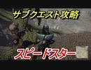 ニーアオートマタ サブクエスト攻略 スピードスター 【NieR:Automata Game of the YoRHa Edition】