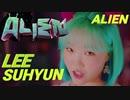LEE_SUHYUN ★ ALIEN Official MV ✅和訳付