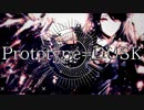Prototype=DUSK / 書店太郎 feat.巡音ルカ