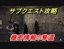 ニーアオートマタ サブクエスト攻略 機密情報の奪還 【NieR:Automata Game of the YoRHa Edition】