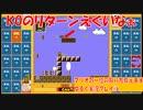 【マリオ35】KOのリターンがエグイ!一位の取り方教えます!!#6