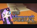 【結月ゆかり】WiiU版Minecraftからお送りします。Season2 Part53