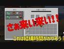 【ゆっくり実況】行き当たりばったりのマインクラフト(バニラ)part21