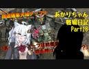 【バトオペ2】あかりちゃん戦場日記Part18【VOICEROID実況】