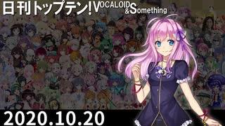 日刊トップテン!VOCALOID&something【日刊ぼかさん2020.10.20】