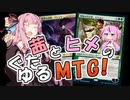 【MTGA】茜とヒメのぐだゆるMTG!【スゥルタイ・フレンズ】
