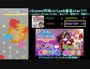 【グルコス】Gimme吟味virtuaる最高star!!!! (MASTER)