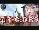 【CoD:BOCW β版】死神茜ちゃん新作BOをプレイするだけ