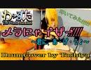 【叩いてみた】メラにゃイザー!!!!! 〜君に、あ・げ・う♪〜 / わーすた DRUM COVER